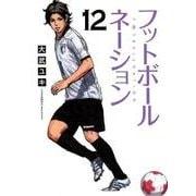 フットボールネーション 12(ビッグコミックス) [コミック]