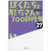 ぼくたちと駐在さんの700日戦争〈27〉(小学館文庫) [文庫]