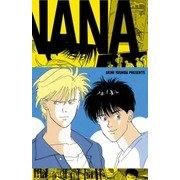 BANANA FISH復刻版BOX vol.4