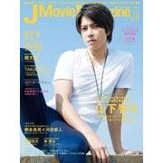 J Movie Magazine Vol.36 (2018)-映画を中心としたエンターテインメントビジュアルマガジン(パーフェクト・メモワール) [ムックその他]