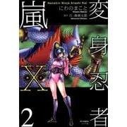 変身忍者嵐X(カイ) 2巻 (SPコミックス) [コミック]