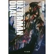 ウルトラマンデュアル(ハヤカワ文庫JA―TSUBURAYA×HAYAKAWA UNIVERSE〈02〉) [文庫]
