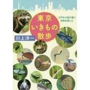東京いきもの散歩―江戸から受け継ぐ自然を探しに [単行本]