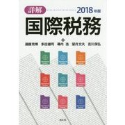 詳解 国際税務〈2018年版〉 [単行本]