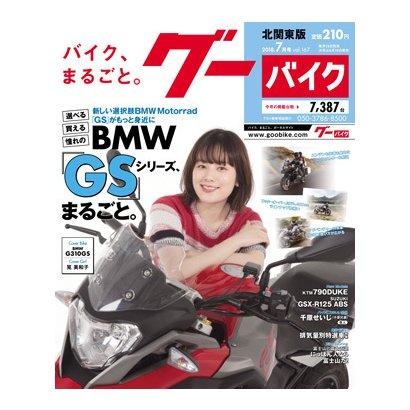 グーバイク北関東版 2018年 07月号 [雑誌]