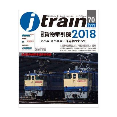 j train (ジェイトレイン) 2018年 07月号 [雑誌]
