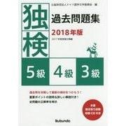 独検過去問題集〈2018年版〉5級・4級・3級 [単行本]
