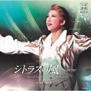 ロマンチック・レビュー シトラスの風-Sunrise- ~Special Version for 20th Anniversary~ (宝塚歌劇 宙組公演・実況)