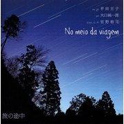 旅の途中 - No meio da viagem [CD]