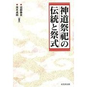神道祭祀の伝統と祭式 [単行本]