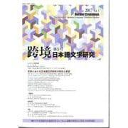 跨境(こきょう) 日本語文学研究 第5号-特集:世界における日本語文学研究の現状と展望(跨境(こきょう) 日本語文学研究<05>) [単行本]