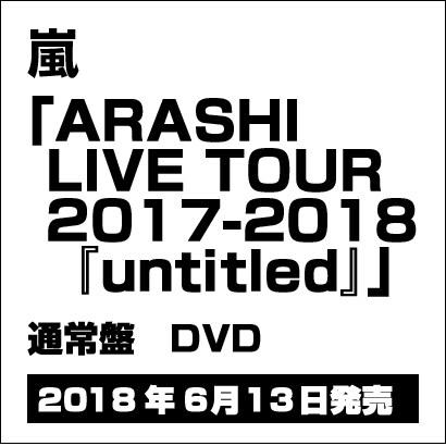 嵐/ARASHI LIVE TOUR 2017-2018 「untitled」 [DVD]