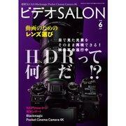 ビデオ SALON (サロン) 2018年 06月号 [雑誌]
