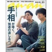 an・an (アン・アン) 2018年 5/23号 [雑誌]