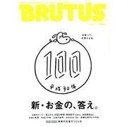 BRUTUS (ブルータス) 2018年 6/1号 [雑誌]