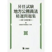 昇任試験地方公務員法精選問題集 第1次改訂版 [単行本]