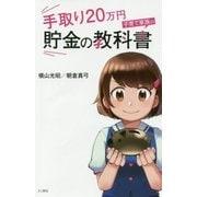 手取り20万円 子育て家族の貯金の教科書 [単行本]
