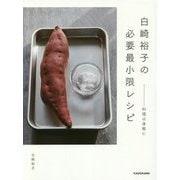 白崎裕子の必要最小限レシピ―料理は身軽に [単行本]
