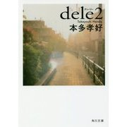 dele〈2〉(角川文庫) [文庫]