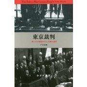 東京裁判―第二次大戦後の法と正義の追求 新装版 [単行本]