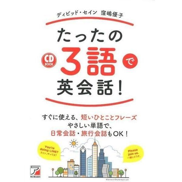 たったの3語で英会話!(CD BOOK) [単行本]