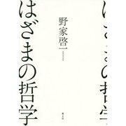 はざまの哲学 [単行本]