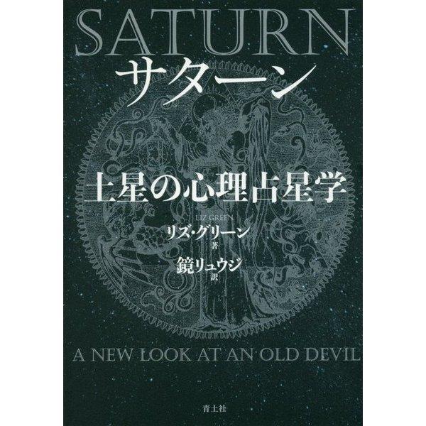 サターン 土星の心理占星学 新装版 [単行本]