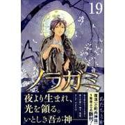 ノラガミ 19(月刊マガジンコミックス) [コミック]
