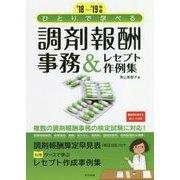 ひとりで学べる調剤報酬事務&レセプト作例集〈'18-'19年版〉 [単行本]