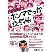 Dr.ヨコバンのホンマでっか症例帳 [単行本]