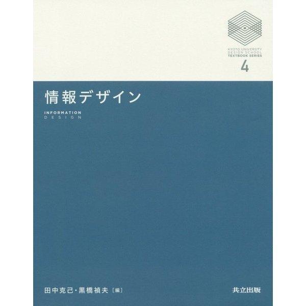 情報デザイン(京都大学デザインスクール・テキストシリーズ〈4〉) [全集叢書]