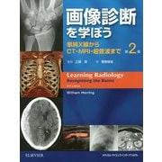 画像診断を学ぼう―単純X線からCT・MRI・超音波まで 第2版 [単行本]