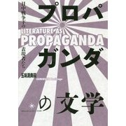 プロパガンダの文学―日中戦争下の表現者たち [単行本]