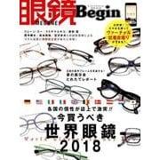 眼鏡Begin vol.24(ビッグマンスペシャル) [ムックその他]