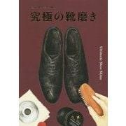 究極の靴磨き [単行本]