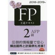うかる!FP2級・AFP王道テキスト〈2018-2019年版〉 [単行本]