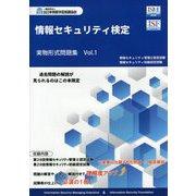 情報セキュリティ検定実物形式問題集〈Vol.1〉 [単行本]