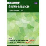 会社法務士認定試験実物形式問題集〈Vol.1〉 [単行本]