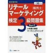 リテールマーケティング(販売士)検定3級問題集〈Part1〉小売業の類型、マーチャンダイジング [全集叢書]