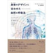 身体(からだ)のデザインに合わせた自然な呼吸法―アレクサンダー・テクニークで息を調律する [単行本]
