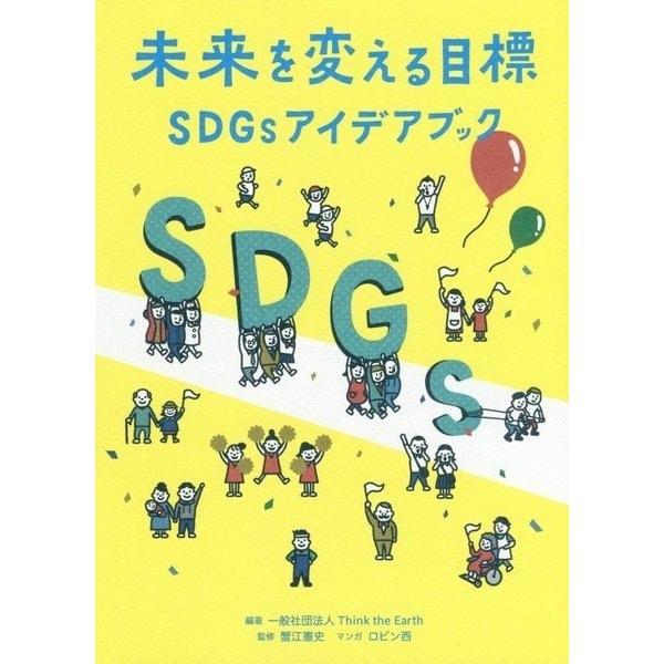 未来を変える目標―SDGsアイデアブック [単行本]