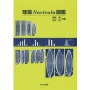 珪藻Navicula図鑑 [単行本]