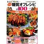 レシピブログ 大人気の糖質オフレシピBEST100 (TJMOOK) [ムックその他]
