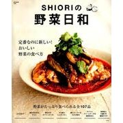 SHIORIの野菜日和 (e-MOOK) [ムックその他]