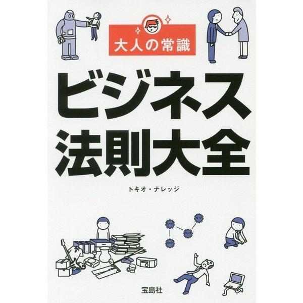 大人の常識ビジネス法則大全(宝島SUGOI文庫) [文庫]