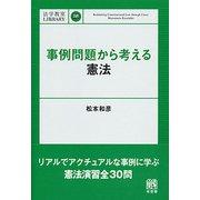 事例問題から考える憲法(法学教室LIBRARY) [単行本]