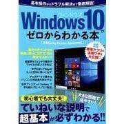 Windows10がゼロからわかる本 (三才ムックvol.996) [ムックその他]
