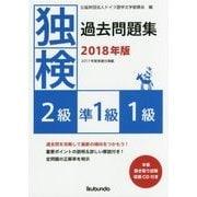 独検過去問題集〈2018年版〉2級・準1級・1級 [単行本]