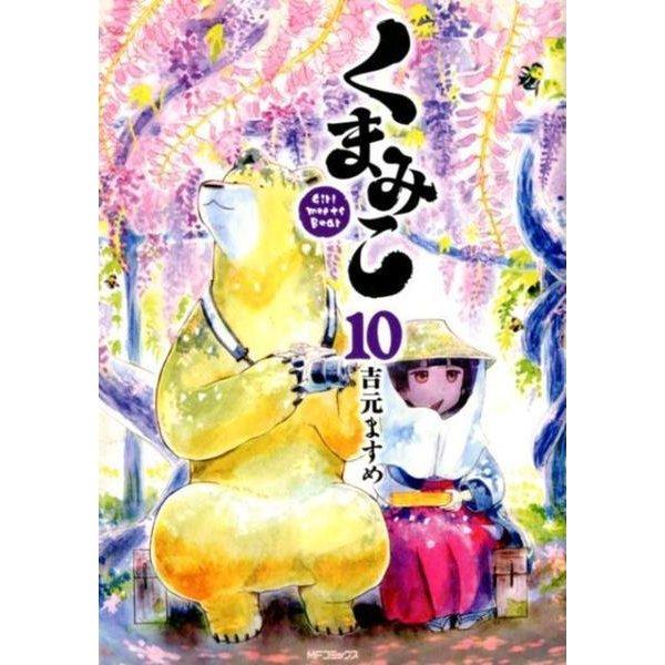 くまみこ 10(MFコミックス フラッパーシリーズ) [コミック]