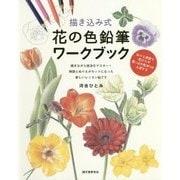 描き込み式花の色鉛筆ワークブック―ぬりえ感覚で花びらや葉っぱの色作りが上達する [単行本]